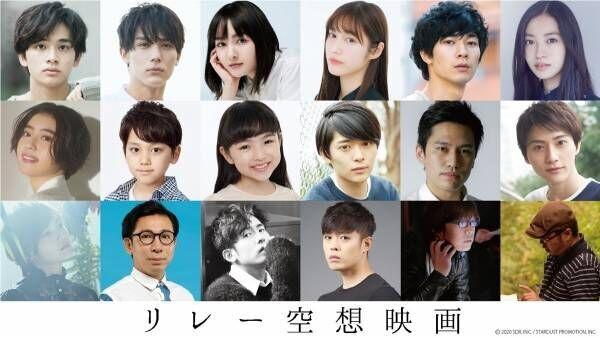 北村匠海・中川大志ら参加「リレー空想映画」完全リモートでサウンドドラマ化