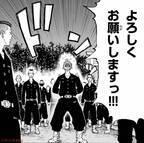 北村匠海主演『東京リベンジャーズ』コロナ影響で公開延期 監督がコメント