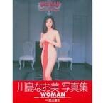 川島なお美さんのヌード写真集『WOMAN』、電子版で復活