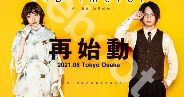 生駒里奈「必ず届けたいと思い続けていました」 主演舞台が来夏上演