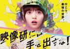 齋藤飛鳥・山下美月・梅澤美波、『映像研』新公開日決定で喜びのコメント