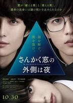 岡田将生&志尊淳、運命の出会いからの…映画『さんかく窓の外側は夜』初映像