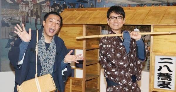 ナイツ、江戸時代の笑いに興味「時事ネタがどういうものだったのか…」