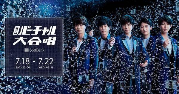 嵐×ソフトバンク、5Gの新PJ開始! ファンと「Love so sweet」大合唱