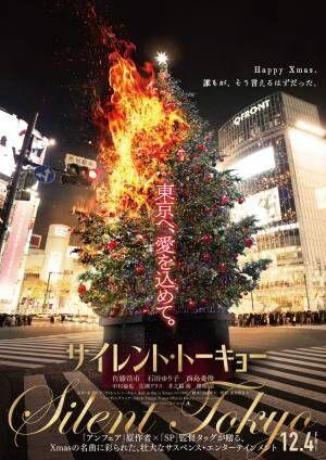 佐藤浩市ら、豪華キャスト×東京連続爆破テロ 『サイレント・トーキョー』初映像