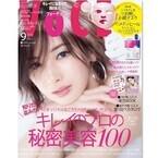北川景子、出産前最後の『VOCE』表紙で最新の姿披露「いつも通り自然体で」