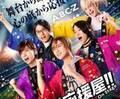 真飛聖、A.B.C-Zは「とてもキラキラ」映画&舞台『オレたち応援屋!!』出演