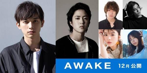 吉沢亮、AI将棋の開発者役に! ネットで話題となった電王戦から着想『AWAKE』