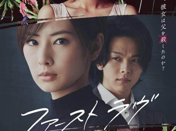 北川景子、美しすぎるショートカットで戦慄の表情…『ファーストラヴ』特報