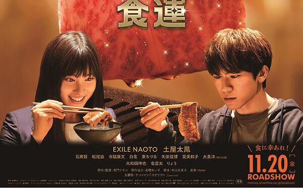 EXILE NAOTO&土屋太鳳、取材拒否名店の超特大焼肉目の前に