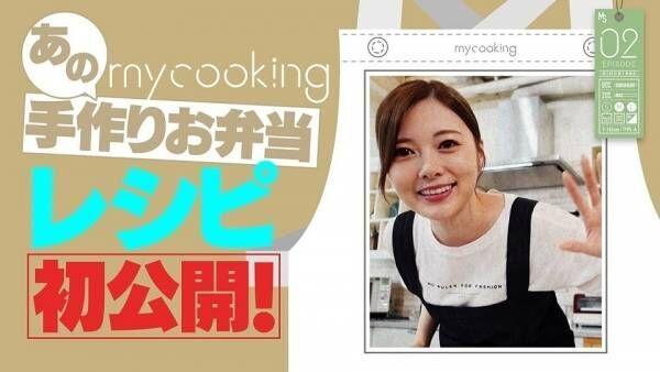 白石麻衣のYouTube初動画、280万再生超え! 2作目は思い出の弁当作り