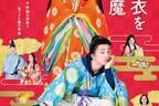 伊藤健太郎、着物+パーカーで『源氏物語』の世界へ! 黒木瞳拘りの十二単衣も