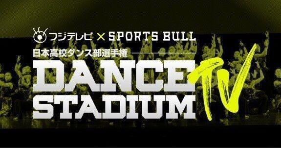 「日本高校ダンス部選手権」360度VR動画・マルチアングル映像を配信
