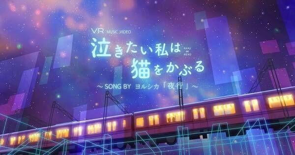 『泣きたい私は猫をかぶる』×ヨルシカ「夜行」VRコラボ作品配信