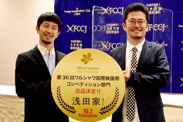 映画『浅田家!』に、各国記者が拍手! 中野量太監督&浅田政志が主演・二宮和也語る