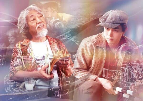 沢田研二と菅田将暉が見せる、同じ人物の現在と過去…『キネマの神様』ポスター公開