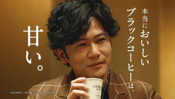稲垣吾郎、ファミマのコーヒーCM出演! コーヒーカラーの茶色衣装で
