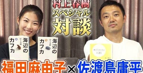 福田麻由子、YouTubeで村上春樹を語り尽くす「今の私そのもの」