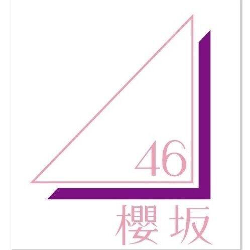 櫻坂46、1stシングル「Nobody's fault」12・9発売! センターは森田ひかる