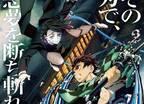 『劇場版「鬼滅の刃」無限列車編』、3日間で興収46億円! 日本映画歴代1位のスタート