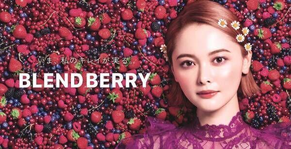 玉城ティナ、BLEND BERRYブランドミューズに「商品を見てワクワク」