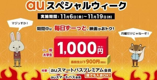 auスマパスプレミアム、2週間限定でTOHOシネマズ映画が毎日1,000円に