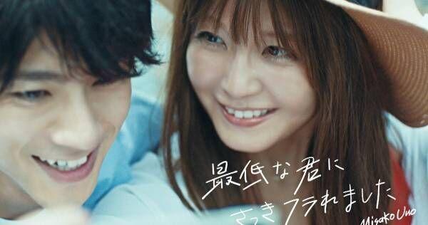 AAA宇野実彩子、山田裕貴と初共演 「最低な君にさっきフラれました」MVで恋人役