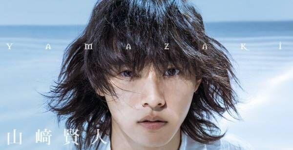 山崎賢人、目を閉じた美麗カットも…カレンダーグッズ・特典の画像公開