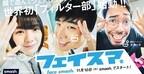 櫻坂46、ツリメらとレギュラー番組「楽しく遊ばせていただきました」