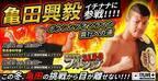 亀田興毅、17LIVE新プロジェクト「ボクシングオンライン興行への道」始動