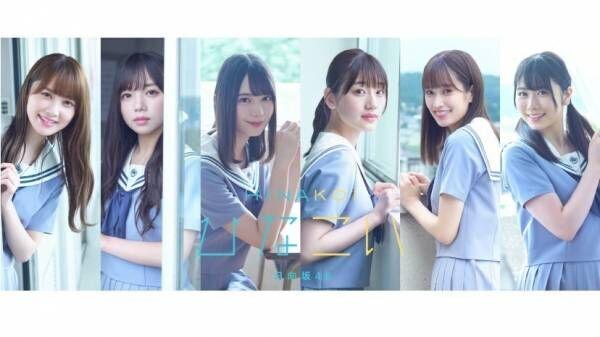 日向坂46初の恋愛シミュレーションゲーム配信、制服姿で「大好き!」