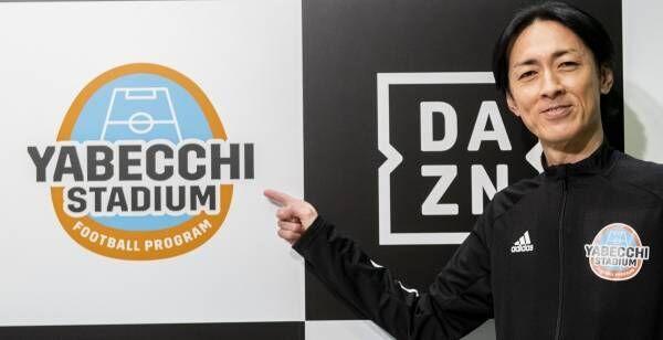 矢部浩之、DAZNサッカー冠番組スタートに喜び「選手ファーストを忘れず」