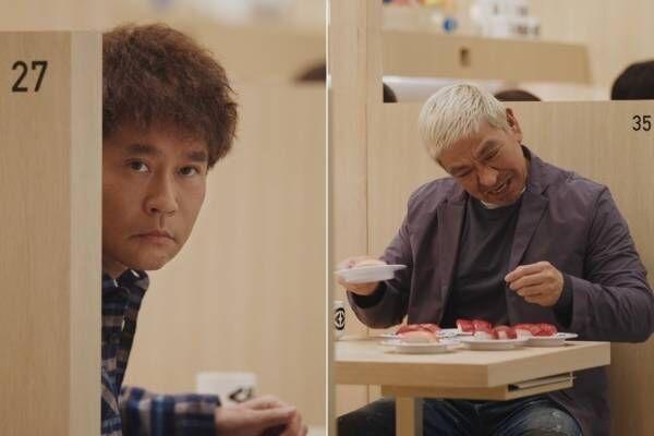 松本人志&浜田雅功の掛け合いが面白すぎてカットかけらず…「長いって!」