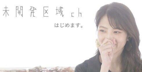 若月佑美、YouTube開設 収益の一部を日本赤十字社に寄付