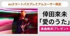倖田來未、「愛のうた」をauスマプレ会員に無料プレゼント