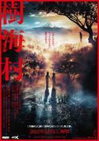映画『樹海村』ポスターをよく見ると…? 『犬鳴村』に続くニューフェイスに注目