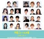 岡村隆史×映画初出演のJO1・豆原一成など、8組24名がエンタメのために集った映画公開