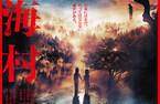 謎の部屋・呪いの箱・魔の森…『樹海村』怖すぎ映像公開