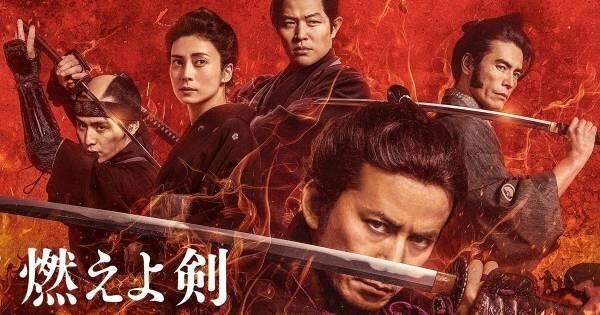 岡田准一主演『燃えよ剣』来年10月公開決定 山田涼介・森本慎太郎ら出演