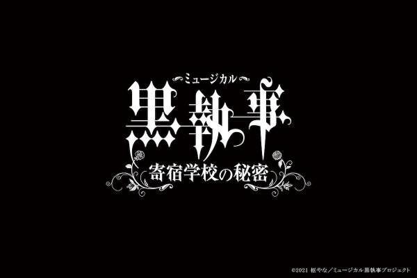 ミュージカル「黒執事」キャスト一新! 立石俊樹&小西詠斗で寄宿学校編