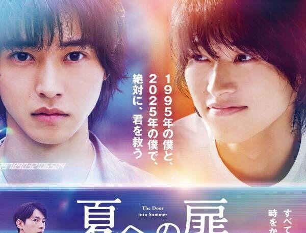 LiSA、山崎賢人主演作で初の実写映画主題歌! 猫から始まる『夏への扉』予告