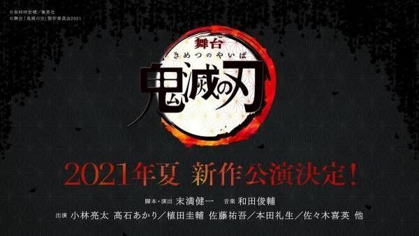 舞台「鬼滅の刃」、2021年夏に新作公演! 小林亮太・高石あかり他キャスト続投