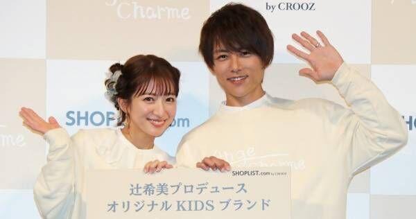 辻希美、子供服ブランドをプロデュース「うれしい反面プレッシャー」