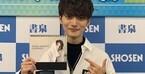 山本涼介、ファンに感謝「会いに来ていただけるのは、本当に幸せなこと」