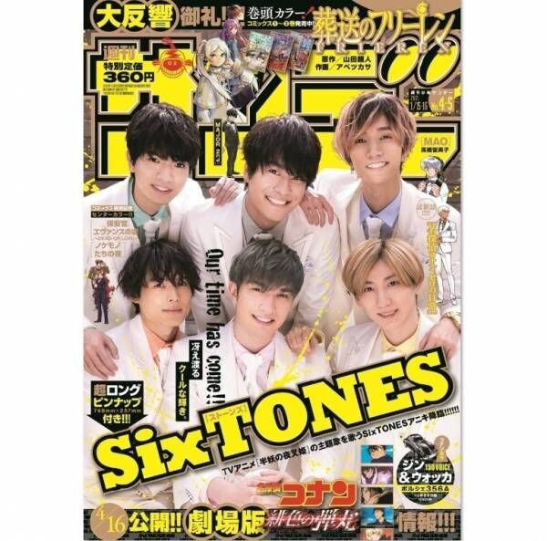SixTONES、白スーツ×笑顔がまぶしい! 『週刊少年サンデー』表紙