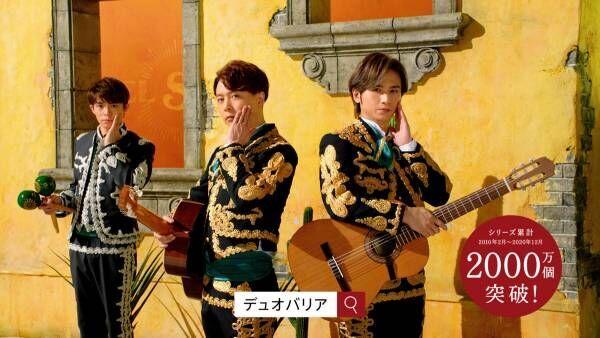 KinKi Kids、岸優太の謝罪に「広報の人みたい」CM共演でマラカスさばき評価