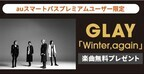 GLAY「Winter,again」、auスマプレ会員に無料プレゼント
