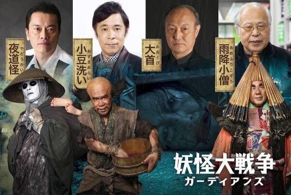 岡村隆史、15年ぶりの小豆洗い役「絶対に渡さへんぞ」遠藤憲一は新たな妖怪に