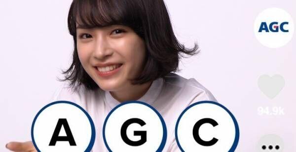 広瀬すず、TikTokデビュー キュートな笑顔で「AGCチャレンジ」参加