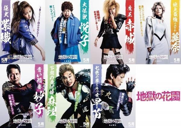 川栄李奈が狂犬OL、遠藤憲一が膝上ミニスカOLに…「とても魅力的な女性の役」